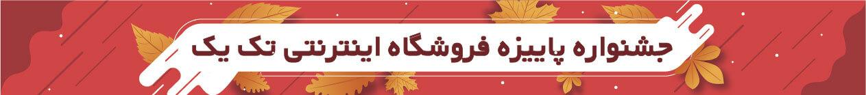 جشنواره فروش پاییزه