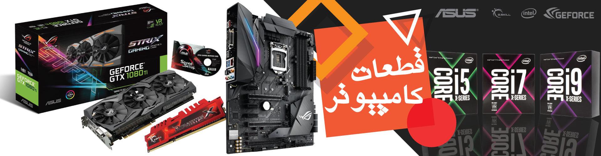 فروش سخت افزار کامپیوتر