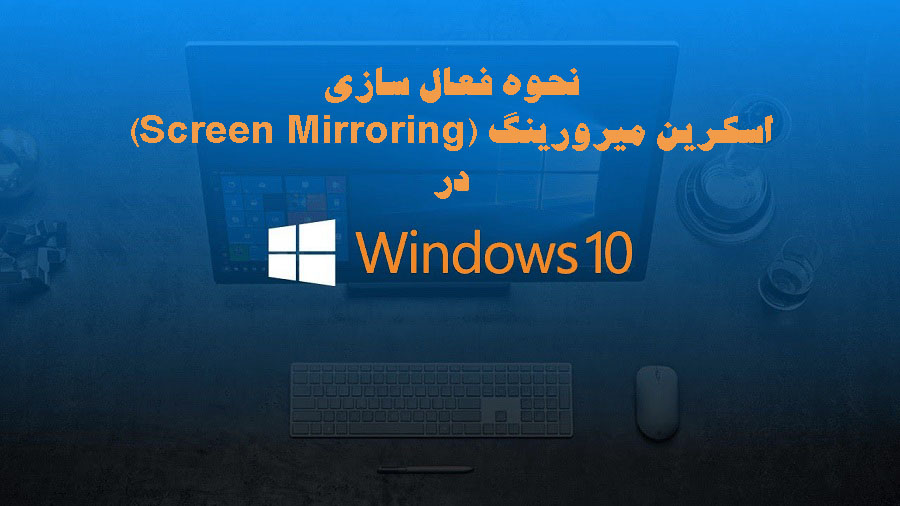 Screen mirroring ویندوز 10