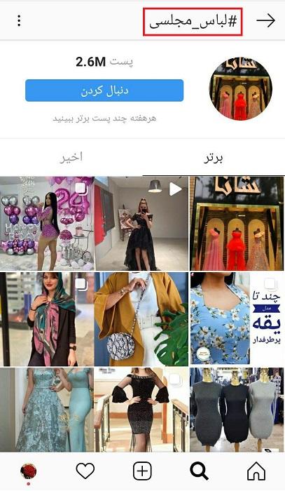 پربازدیدترین و بهترین هشتگ های مدل لباس