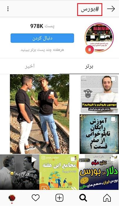 هشتگ های ترند فارسی اینستاگرام در زمینه بورس