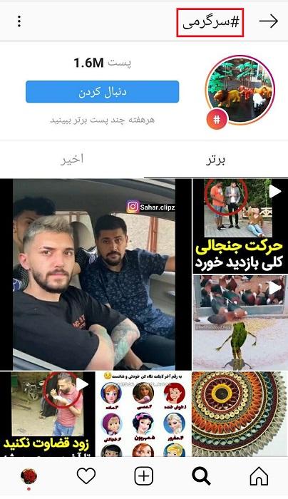 پر بازدید ترین هشتگ های ترند فارسی اینستاگرام در زمینه سرگرمی
