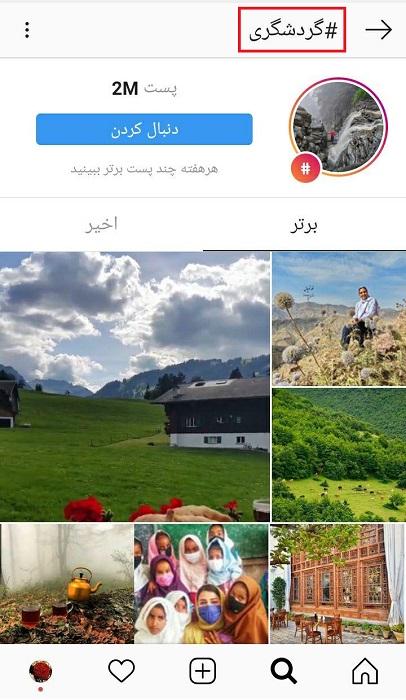 هشتگ پرطرفدار اینستاگرام در زمینه گردش و مسافرت