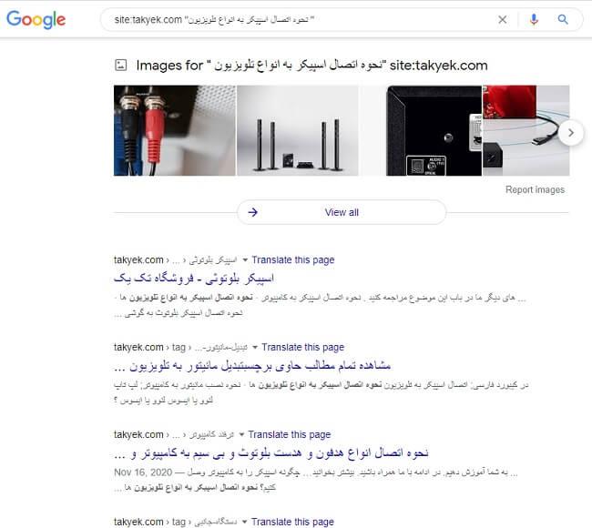 جستجو در محتوای یک سایت