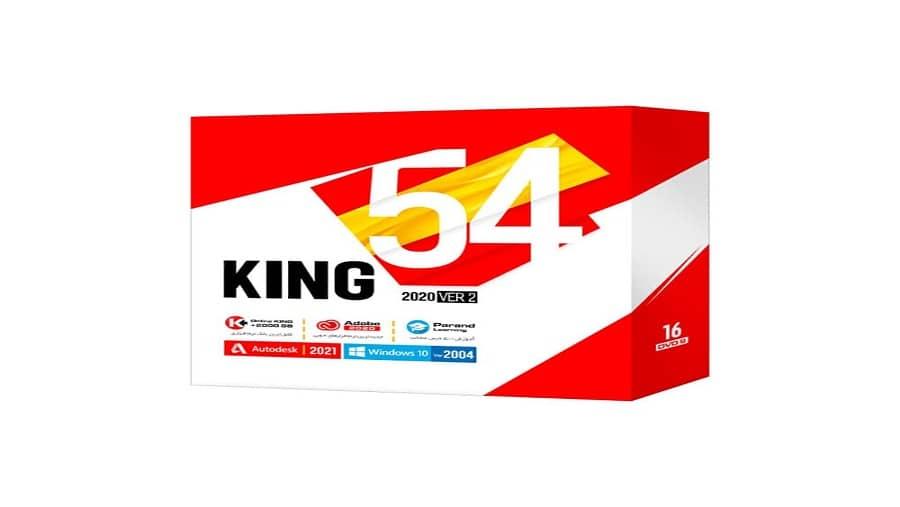 پکیج های نرم افزاری 2020 king