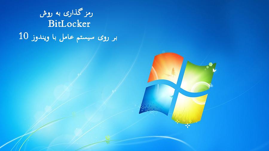 رمزگذاری به روش BitLocker.