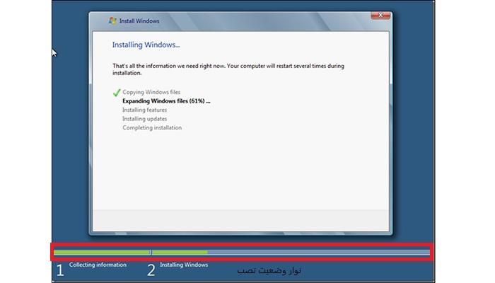 نوار وضعیت نصب دو سیستم عامل همزمان.