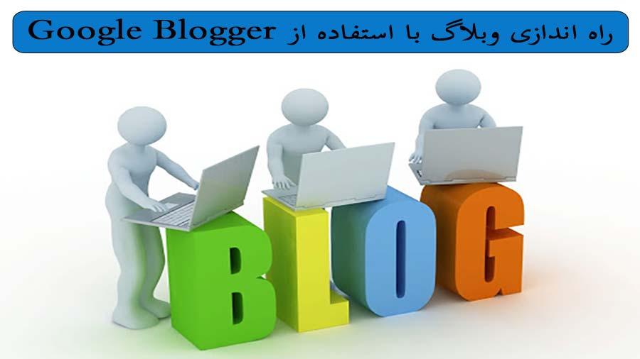 ساخت وبلاگ با Google Blogger.