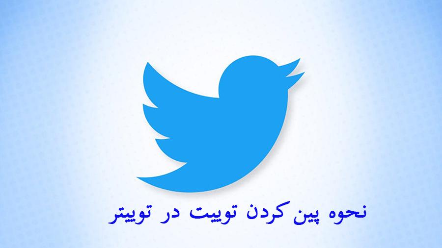 پین کردن توییت در توییتر
